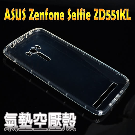 【氣墊空壓殼】華碩 ASUS Zenfone Selfie ZD551KL Z00UD 防摔氣囊輕薄保護殼/透明殼/手機背蓋/軟殼