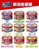 PRO毛孩王【單罐】日本銀湯匙貓罐頭 老貓罐 貓罐 貓罐頭 70G