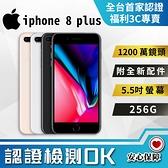 【創宇通訊│福利品】保固180天 S級 APPLE iPhone 8 Plus 256GB (A1897) 手機 實體店開發票