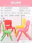 兒童靠背椅子塑料加厚家用凳子餐椅寶寶小板凳幼兒園兒童塑料凳子  4.4超級品牌日 YTL