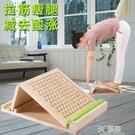 拉筋板康復拉筋凳家用斜踏板小腿拉伸器健身實木拉筋神器瘦拉筋器 3C優購