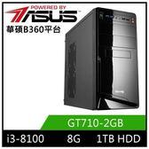 (八代 i3系列)華碩B360平台[渦輪劍客]i3四核GT710獨顯電玩機