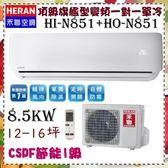 【禾聯冷氣】8.5KW 13~17坪 變頻壁掛式冷專型《HI-N851/HO-N85C》主機板7年壓縮機10年