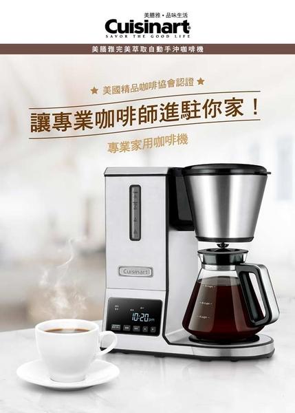 美國Cuisinart 完美萃取自動手沖咖啡機 CPO-800TW