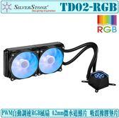 [地瓜球] 銀欣 SilverStone TD02 RGB 一體式 水冷 CPU 散熱器