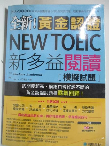 【書寶二手書T1/語言學習_DWO】全新!黃金認證NEW TOEIC新多益閱讀模擬試題+解答本合售