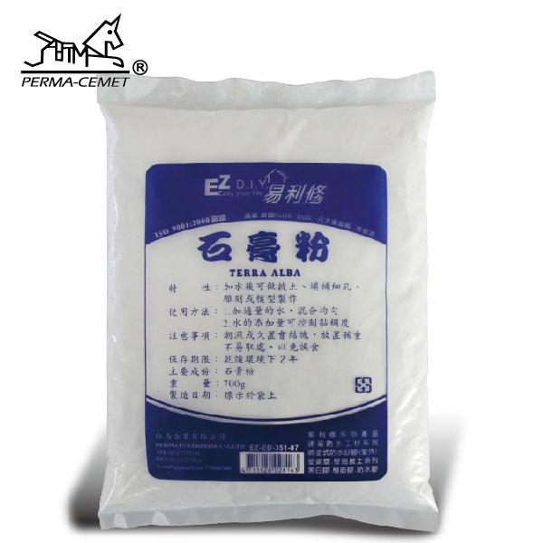 【伯馬DIY】易利修 石膏粉 牆面補土 批土 模型 翻模 灌模 700g