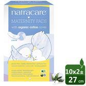 【Natracare】有機棉產褥墊 27cm 10片x2入組