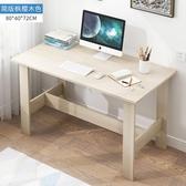 電腦桌臺式家用書桌