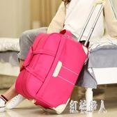 旅行包女手提大容量拉桿包男可折疊行李包旅行袋防水待產包儲物包 js27026『紅袖伊人』