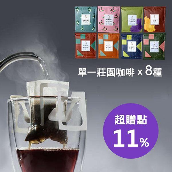 8個莊園濾掛 精品咖啡