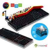 [富廉網] I-ROCKS K76M IRK76M RGB 機械式-自有青軸 電競鍵盤 買就送IRM09 暗黑版 電競鼠