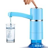 抽水器 桶裝水抽水器電動飲水機宿舍純凈水桶壓水器礦泉水桶自動上水器吸 CP767【棉花糖伊人】