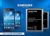 葳爾Wear Samsung B700BC【原廠電池】附保證卡,發票證明 i9200 Galaxy Mega 6.3【內建NFC晶片】