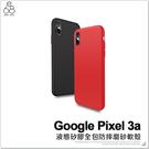 Google Pixel 3a 液態殼 硅膠 手機殼 矽膠 保護套 防摔 軟殼 手機套 霧面 抗變形 保護殼