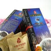 台灣深海咖啡(濾泡式6入裝)【台東地區農會咖啡產銷班】