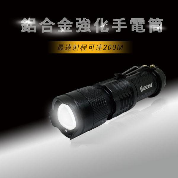 超迷你全鋁合金 Q5強光手電筒(含電池)【BC0006】LED 手電筒 發光