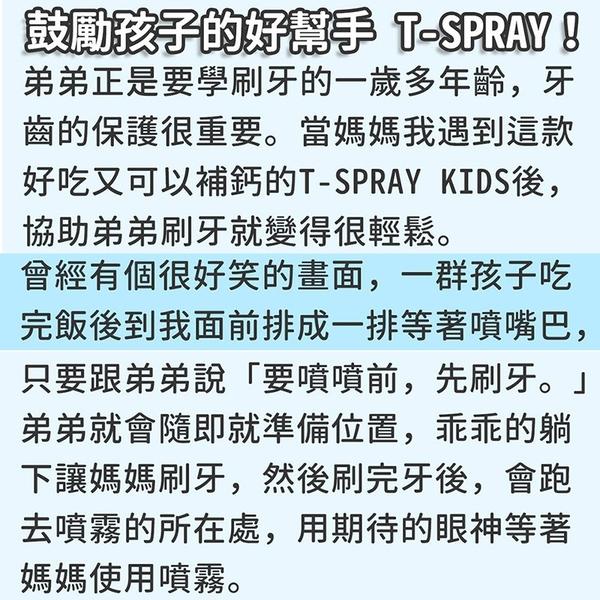 齒妍堂 T-SPRAY Kids 兒童含鈣健齒噴霧 20ml 口腔噴霧劑 草莓 牛奶 葡萄 4716