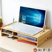護頸筆記本電腦顯示器屏增高架桌面收納置物架【淘夢屋】