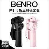 Benro 百諾 P1 可折三軸穩定器 手機 運動攝影機 可無線充電 手持穩定器 折疊 公司貨★可刷卡★薪創