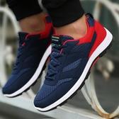 運動鞋男網鞋透氣戶外旅遊跑步鞋子男士韓版潮流學生休閒鞋  育心小館