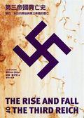 第三帝國興亡史 卷四:末日的開始與第三帝國的覆亡