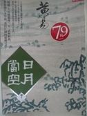 【書寶二手書T8/武俠小說_CD3】日月當空(卷十二)_黃易
