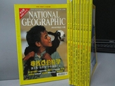 【書寶二手書T3/雜誌期刊_YKK】國家地理雜誌_2001/1~12月間_共10本合售_尋找亞伯拉罕等
