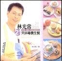 二手書 林光常21天排毒養生餐: a pharmacopoeia of meal plans with tips on maintaining sound  R2Y 9789577766748