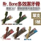 台北汪汪Mr.Bone 多效潔牙骨 五種口味 S號 (單支入)