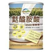 博能生機~麩醯胺酸補養素800公克/罐