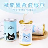 易開罐柔濕紙巾 30張入【櫻桃飾品】【30642】