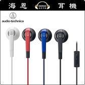 【海恩數位】日本 鐵三角 audio-technica ATH-C505iS 耳塞式耳機