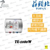 莊頭北電熱水器 8加侖 TE-1080W 橫掛儲熱式電熱水器 水電DIY 莊頭北內桶保固三年