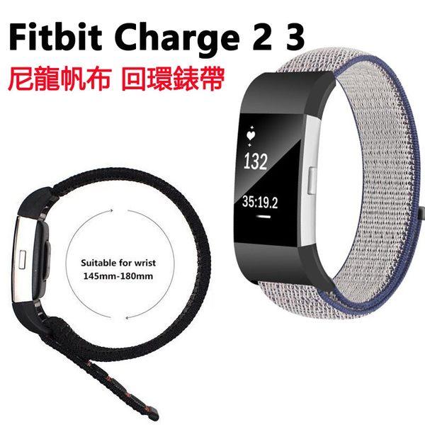 Fitbit Charge 3 運動手錶 尼龍帆布 回環 腕帶 charge 2 智慧運動手環 替換錶帶