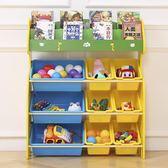 書櫃 兒童喜貝貝兒童玩具收納架寶寶繪本書架幼兒園卡通收納柜整理架儲物柜igo 維科特3C