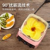 奧科榨汁機家用水果電動打豆漿多功能小型炸汁機果汁機破壁料理機  (橙子精品)