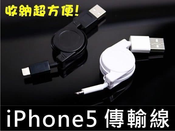 #【妃航】降價衝評價! 伸縮 收納 iPhone 5s/5 Lightning 數據線 傳輸線 充電 iPad