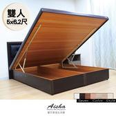 床底 / 5尺雙人掀床(六分板)  / 床架 /  台灣製造  七色可選 新竹以北免運 503A 愛莎家居