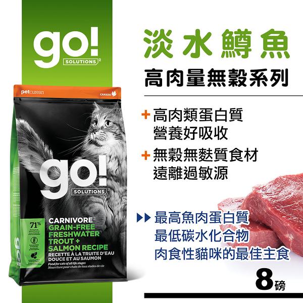 【SofyDOG】Go! 高肉量無穀系列 淡水鱒魚 全貓配方(8磅)-WDJ推薦 貓飼料 貓糧