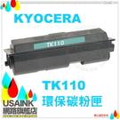 USAINK~KYOCERA TK-110/ TK110 相容碳粉匣  KYOCERA MITA FS-720/FS-820/FS-920 Series
