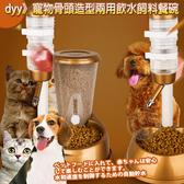 【🐱🐶培菓寵物48H出貨🐰🐹】DYY》一兼二顧調整型兩用相好飲水餵食器(顏色隨機出貨)
