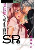 愛使壞的學生會長SP-01