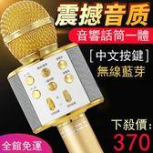 全館79折-麥克風全民k歌手機兒童通用K歌神器無線家用藍芽唱歌話筒音響一體