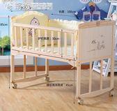 嬰兒床實木無漆環保寶寶床童床搖床推床可變書桌嬰兒搖籃床igo【搶滿999立打88折】