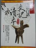 【書寶二手書T8/歷史_OOJ】2013最新白話:史記讀本(精華篇)_金文鼎出版公司