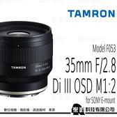 TAMRON 35mm F/2.8 Di III OSD M1:2 SONY FE 【俊毅公司貨】F053 全片幅【贈保護鏡】*回函贈好禮(2020/12/31止)
