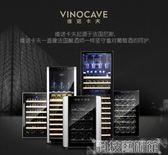 紅酒櫃 Vinocave/維諾卡夫 SC-12AJP電子電子紅酒櫃恒溫酒櫃 小型 家用冰吧  DF 科技藝術館