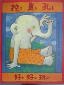 【書寶二手書T7/少年童書_ZCQ】挖鼻孔好好玩_達妮拉‧庫洛特-弗里施