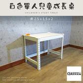 空間特工》兒童成長單人桌 白色 2.5x1.5x2尺 電腦桌 筆電桌 辦公桌 書桌 免螺絲角鋼CFW2515